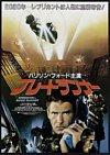 Blade Runner Japanese Style